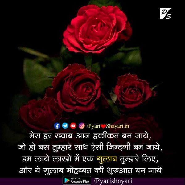 rose day pic hindi