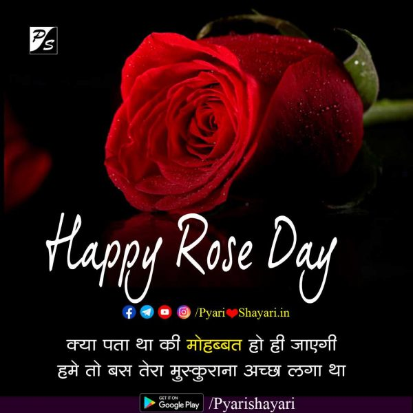 rose-day-hindi-shayari-21