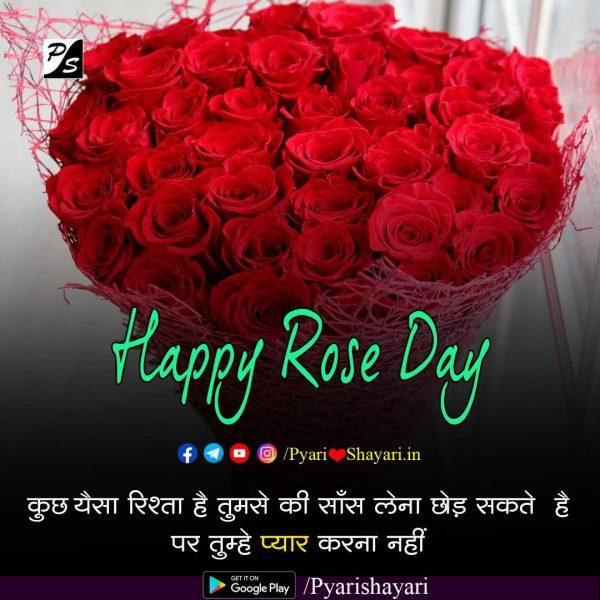 rose-day-hindi-shayari-22