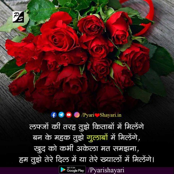 rose-day-hindi-shayari-25