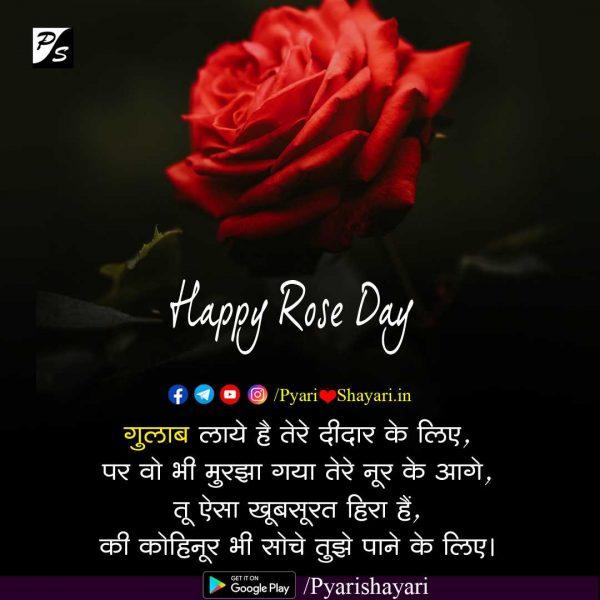 rose-day-hindi-shayari-6
