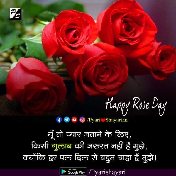 Rose day special in hindi