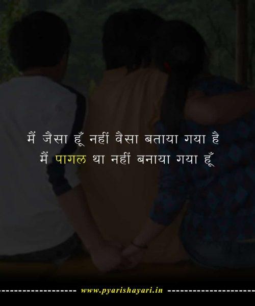 sad-shayari-hindi-1