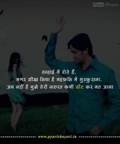 sad-shayari-hindi-10