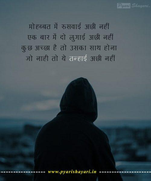 sad-shayari-hindi-17