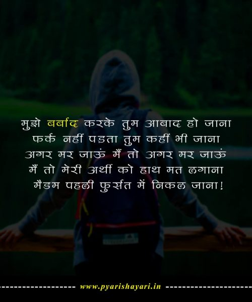 sad-shayari-hindi-2