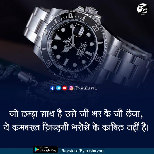 shayari-on-life-hindi-16