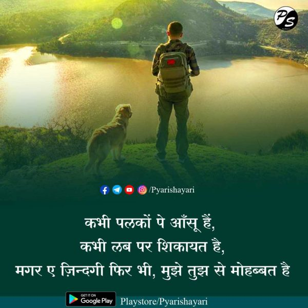 shayari-on-life-hindi-18