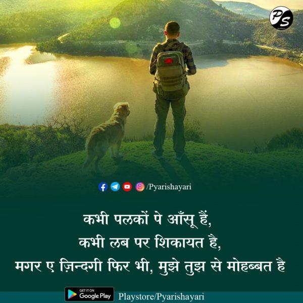 shayari-on-life-hindi-18