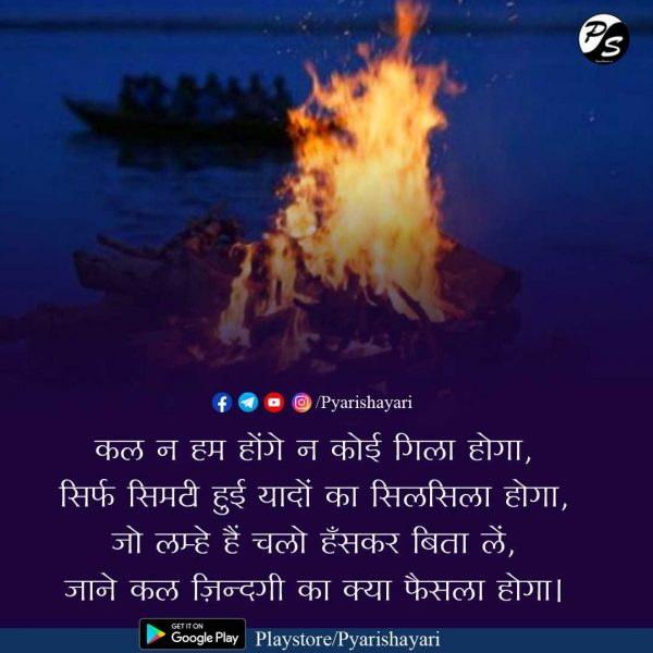 best shayari on life
