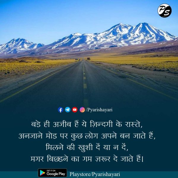 shayari-on-life-hindi-21