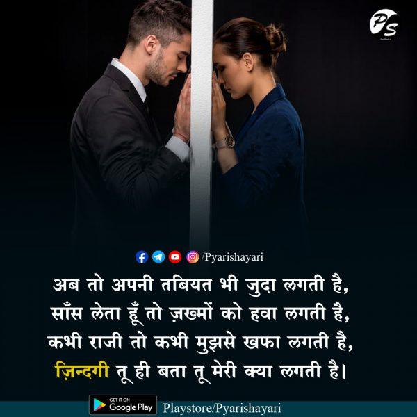 shayari-on-life-hindi-22