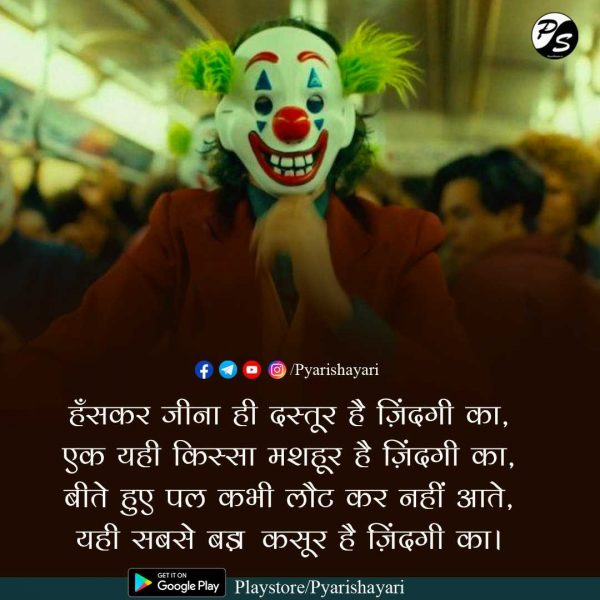 shayari-on-life-hindi-23
