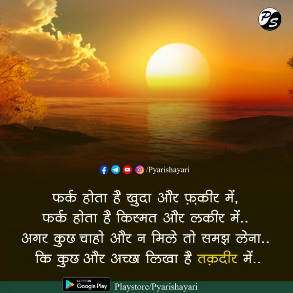 shayari-on-life-hindi-25