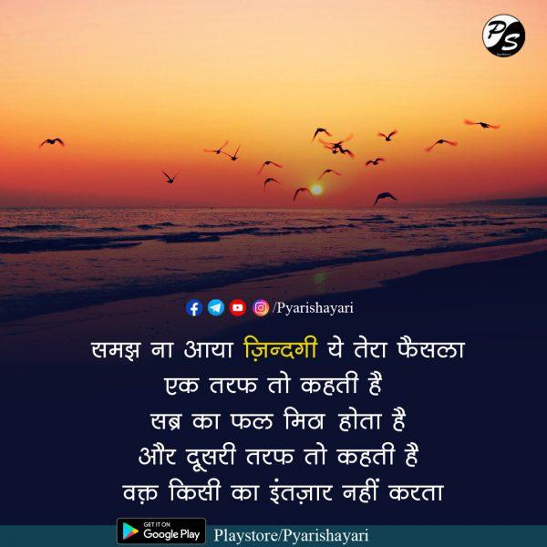 shayari-on-life-hindi-26