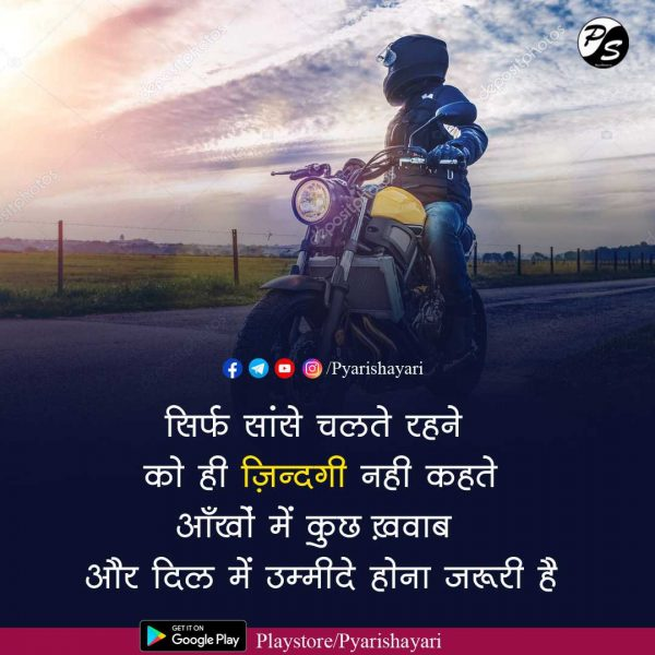 shayari-on-life-hindi-28