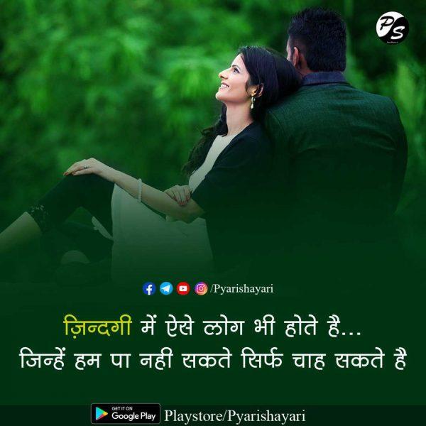 hindi status for life