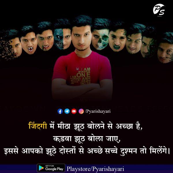 shayari-on-life-hindi-35