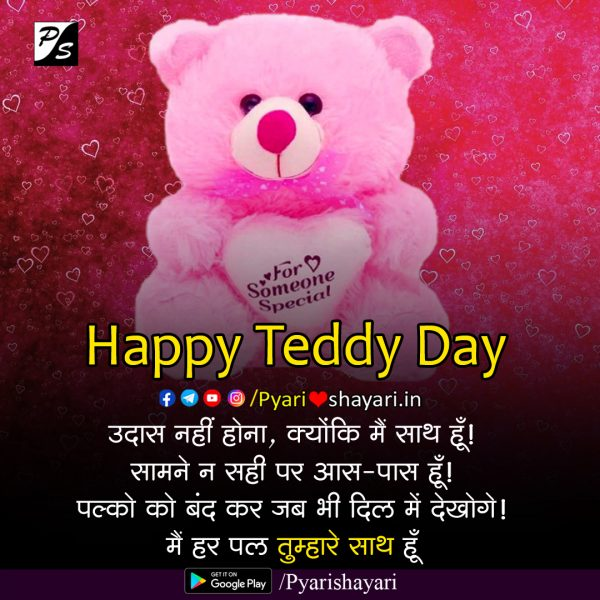 teddy-day-shayari-17